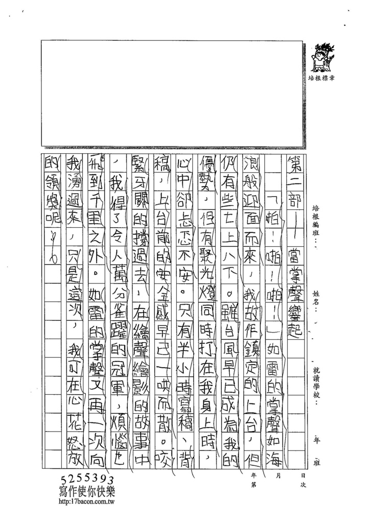 104W6405周莉蘋 (2)