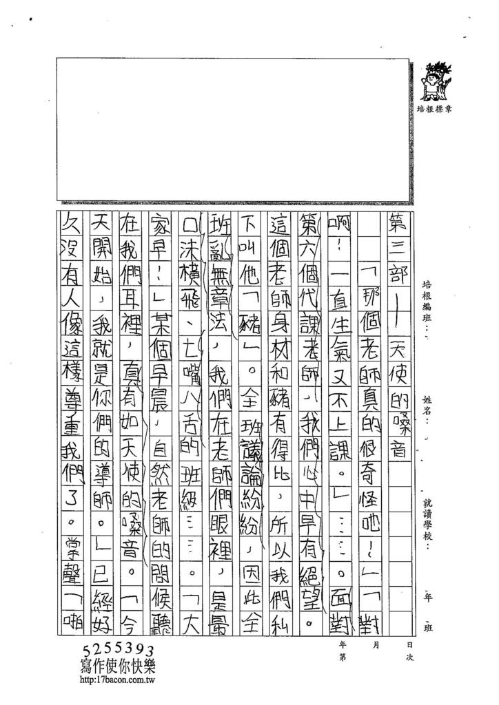 104W6405周莉蘋 (3)