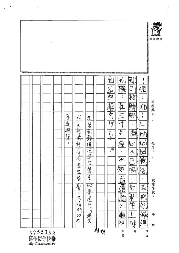 104W6405周莉蘋 (4)