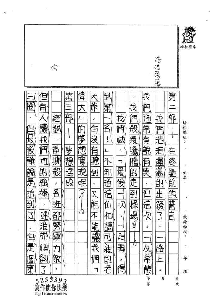 104W6405馬懷恩 (2)