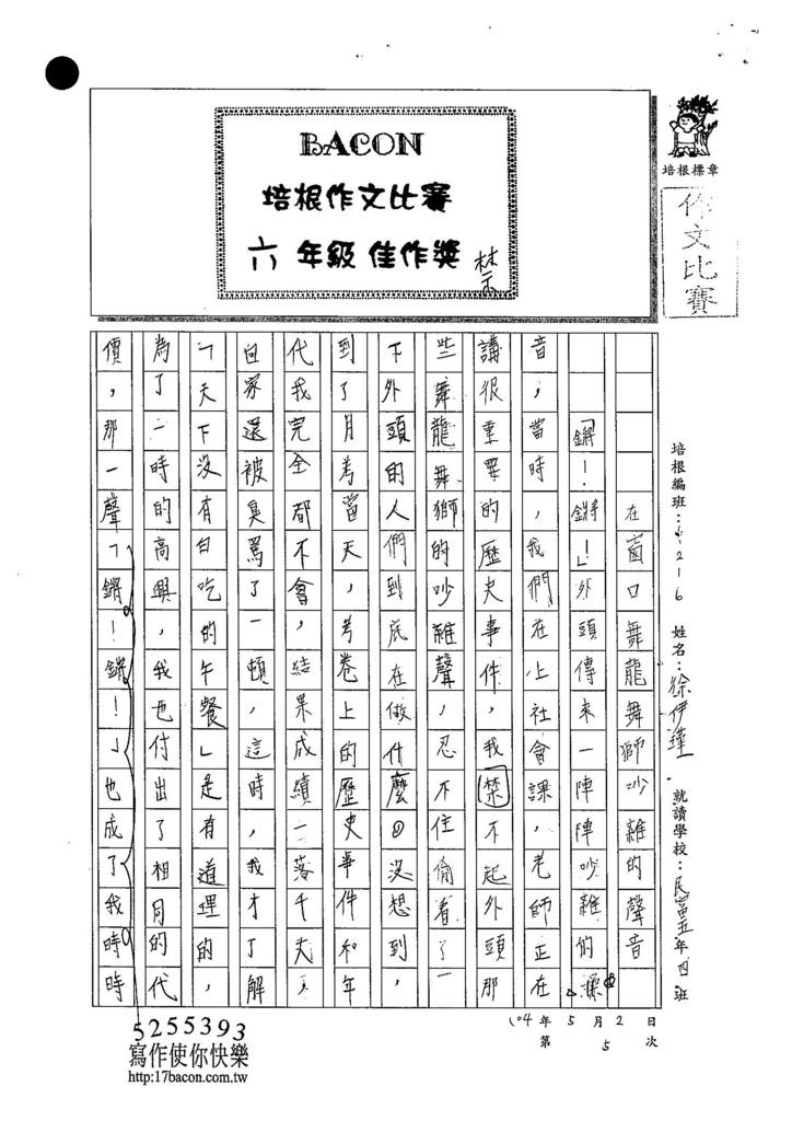 104W6405徐伊瑾 (1)