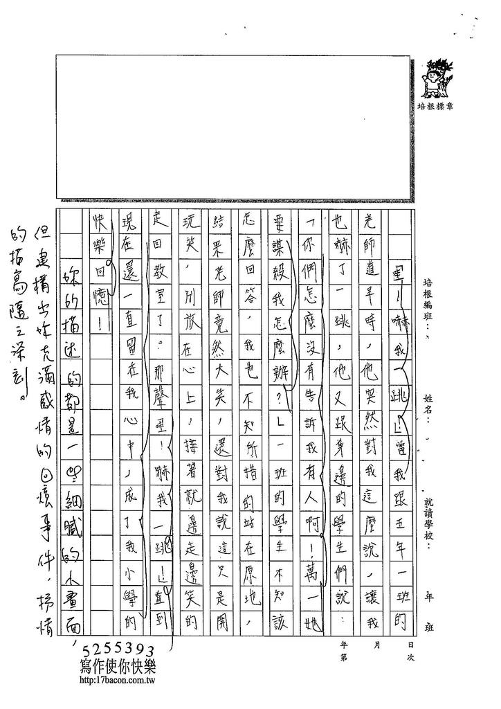 104W6405徐伊瑾 (3)