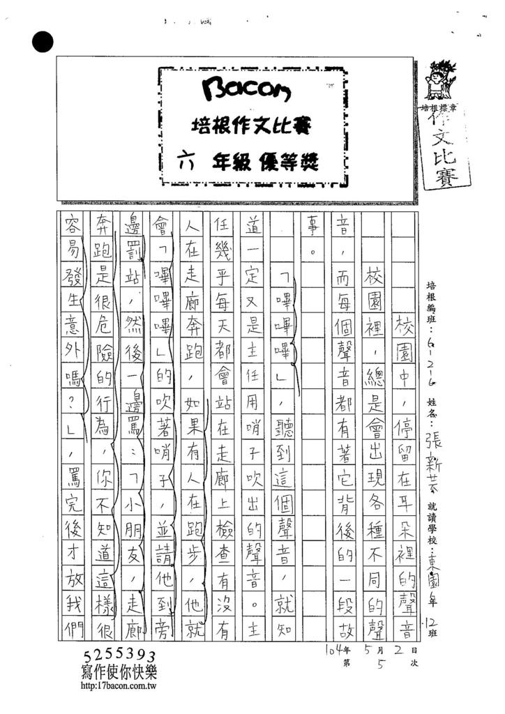104W6405張新芸 (1)