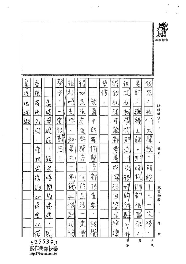104W6405張新芸 (3)
