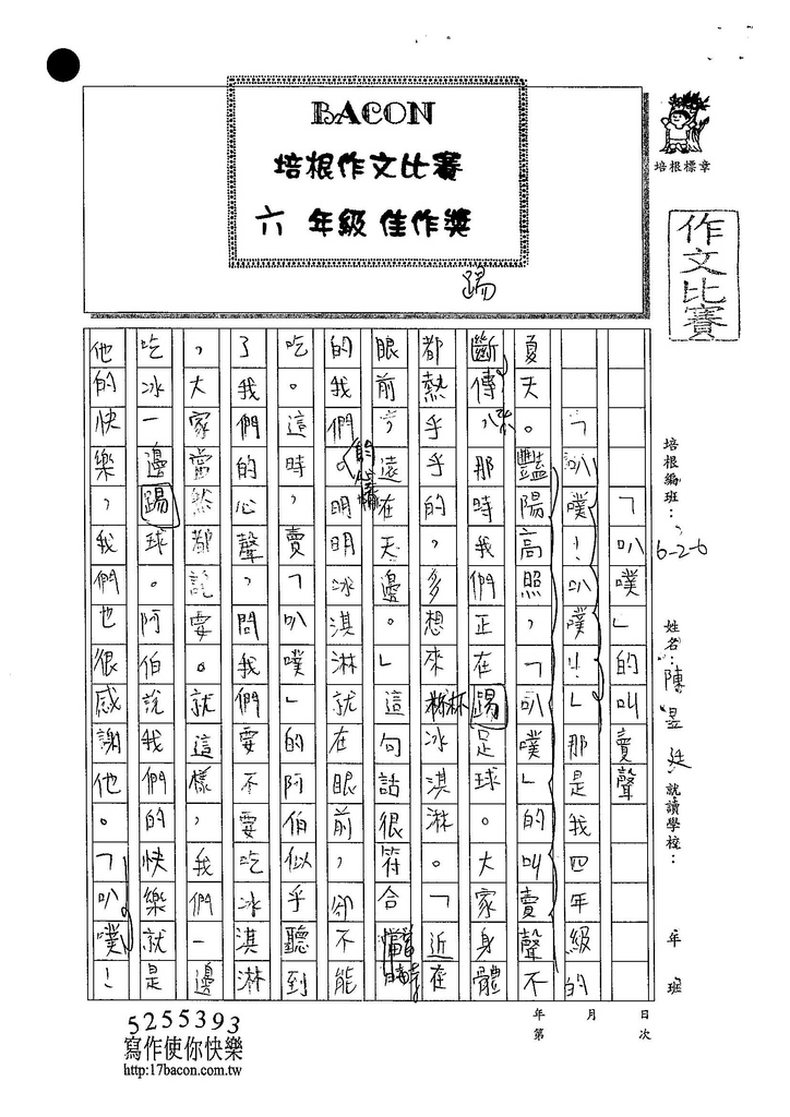 104W6405陳昱廷 (1)