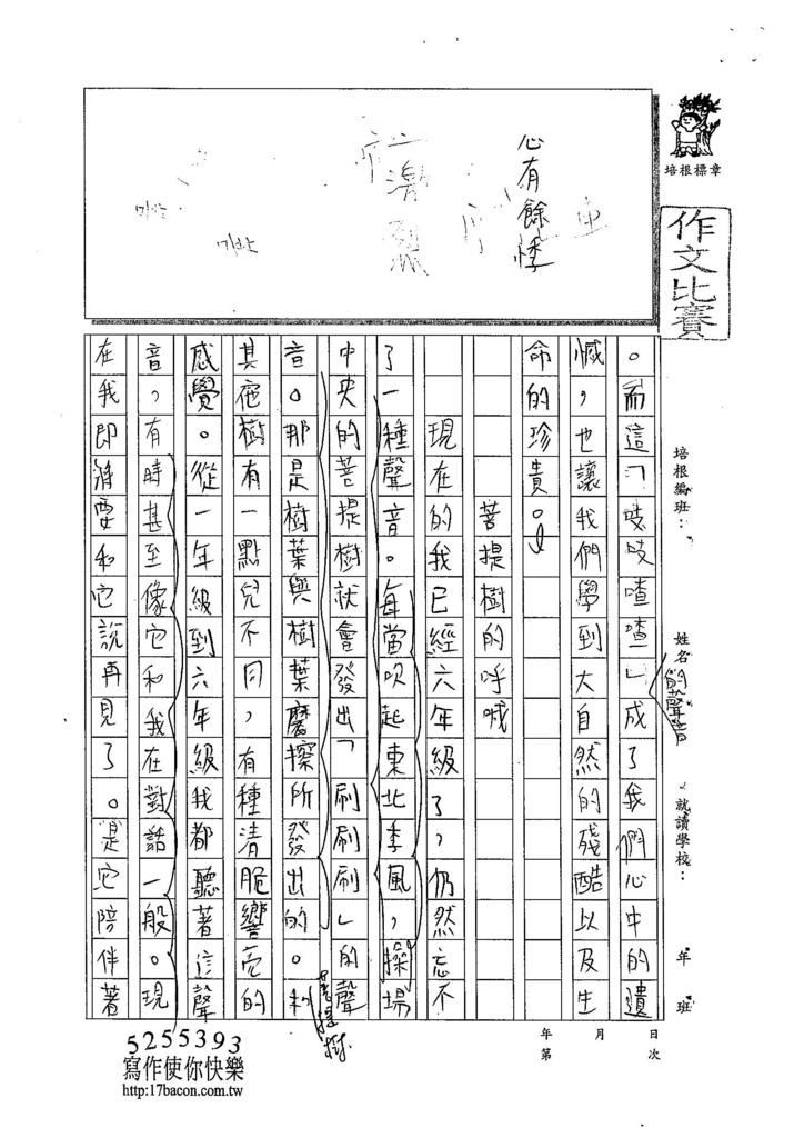 104W6405陳昱廷 (3)