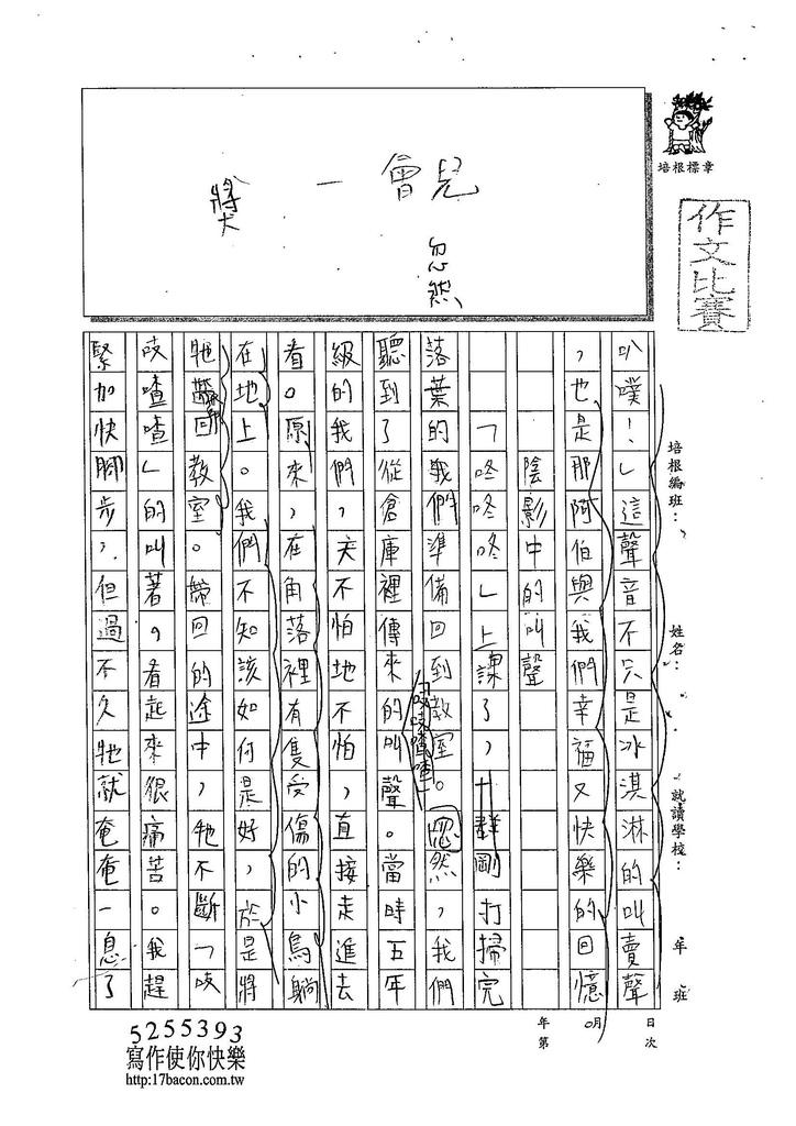 104W6405陳昱廷 (2)