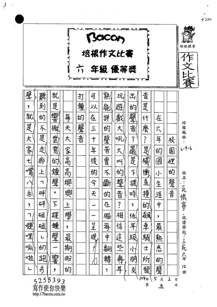 104W6405吳懷寧 (1)