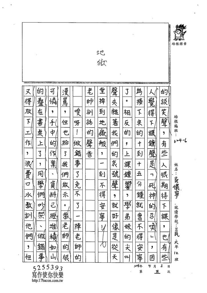 104W6405吳懷寧 (2)