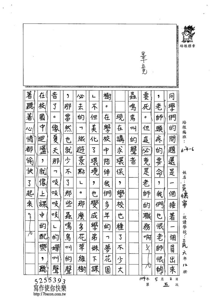 104W6405吳懷寧 (3)