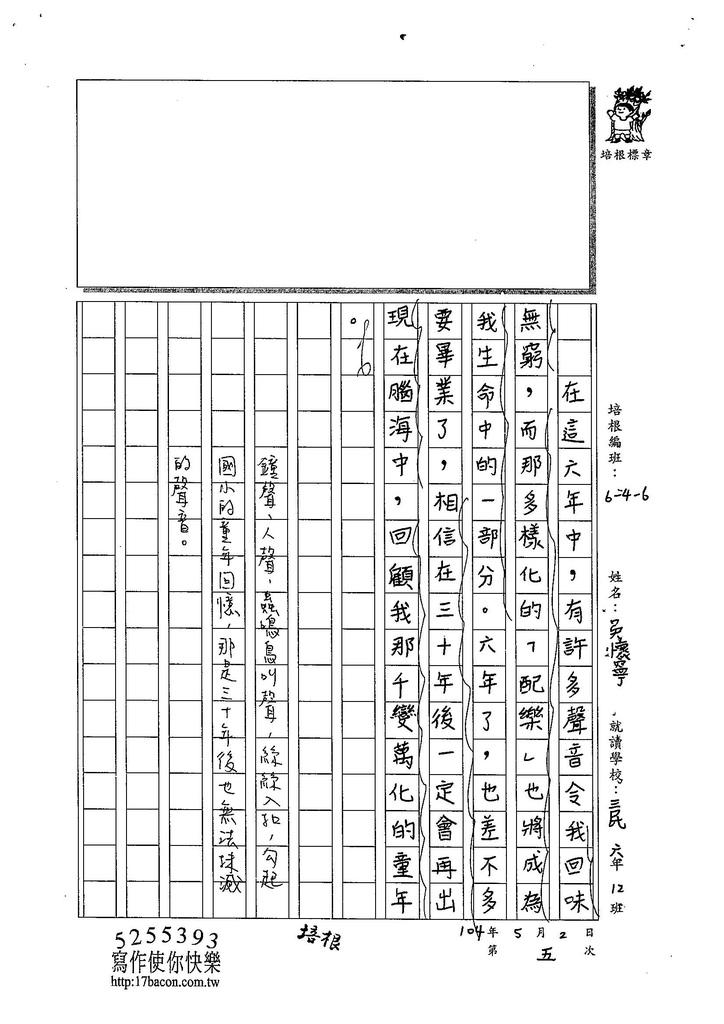 104W6405吳懷寧 (4)