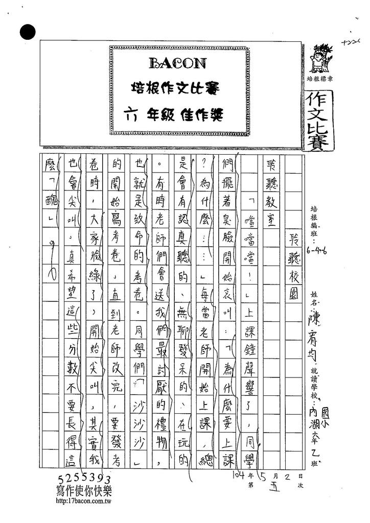 104W6405陳宥均 (1)