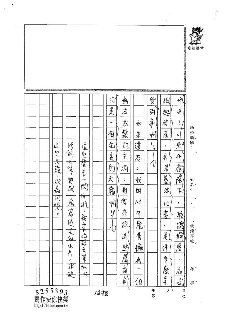 104W6405陳宥均 (3)