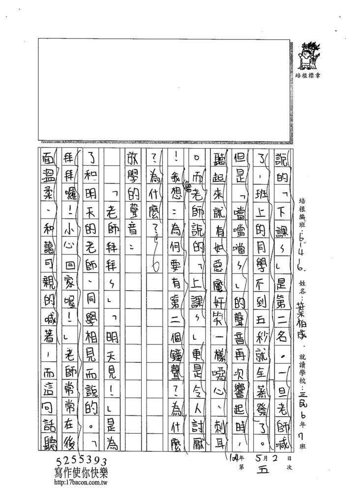 104W6405葉柏成 (2)