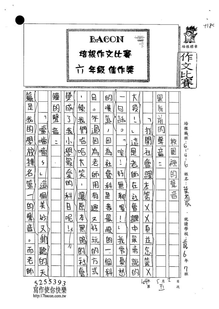 104W6405葉柏成 (1)