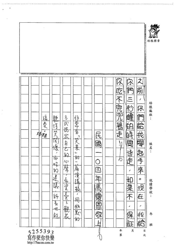 104W6406馬懷恩 (3)