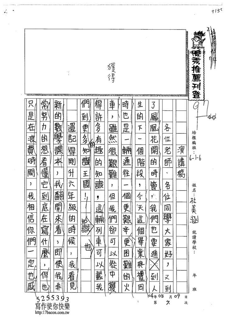 104W6406杜美涵 (1)