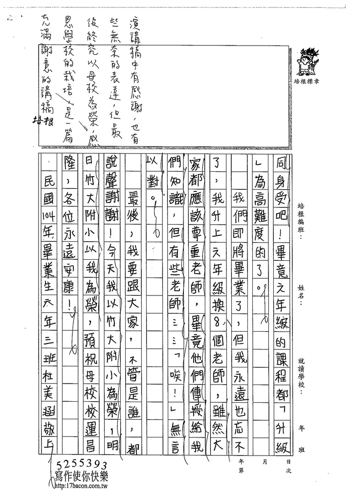 104W6406杜美涵 (2)