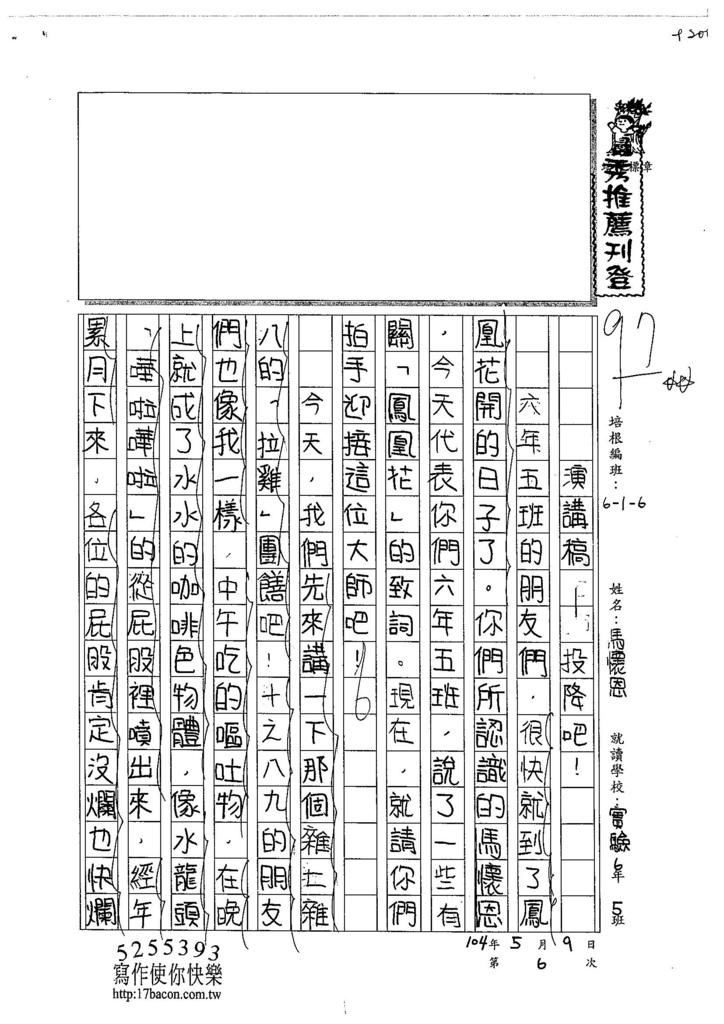 104W6406馬懷恩 (1)