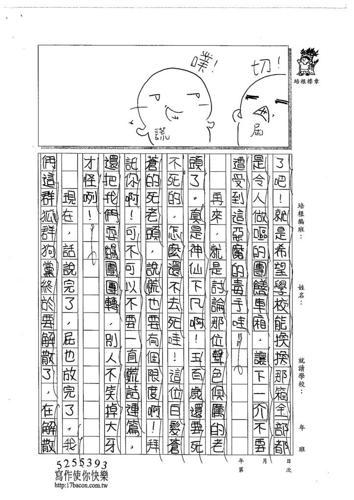 104W6406馬懷恩 (2)