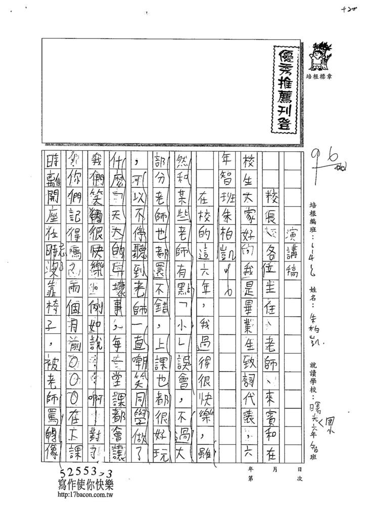 104W6406朱柏凱 (1)