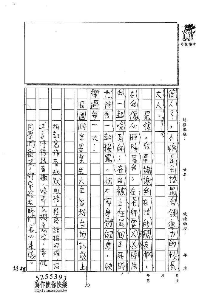 104W6406朱柏凱 (3)