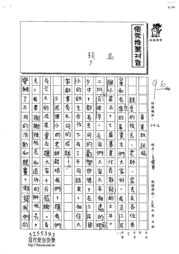 104W6406吳懷寧 (1)
