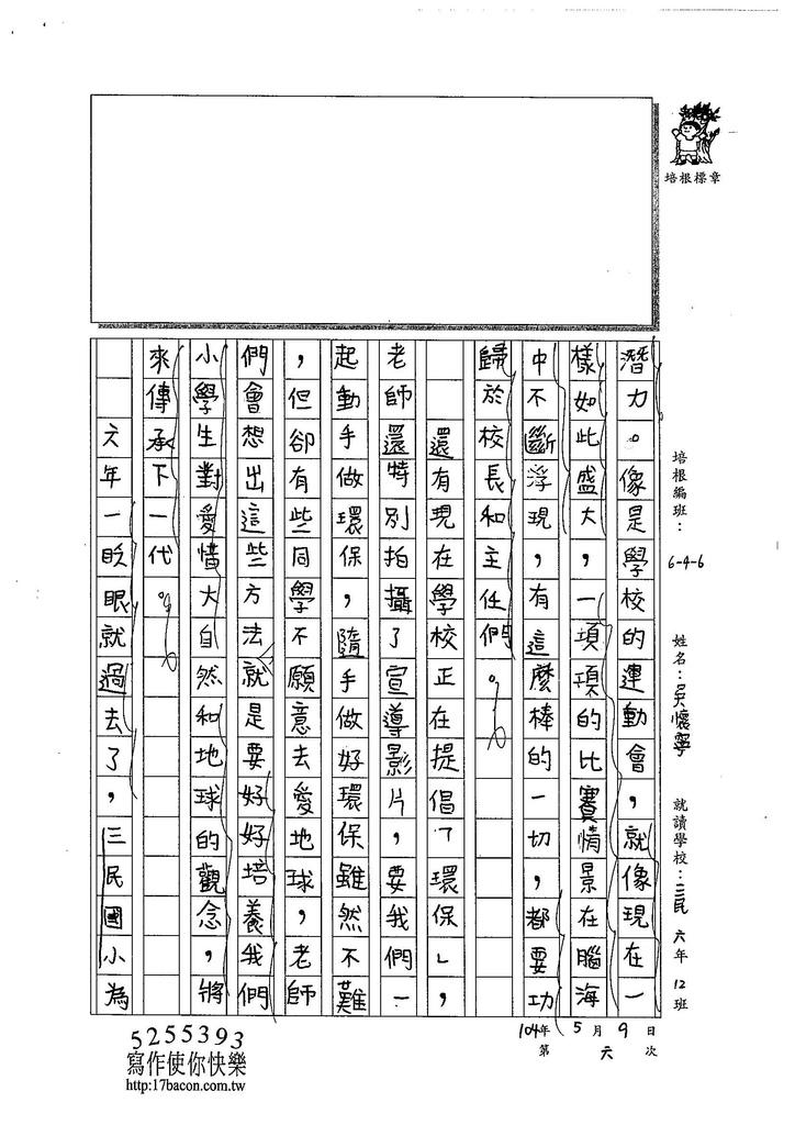 104W6406吳懷寧 (2)