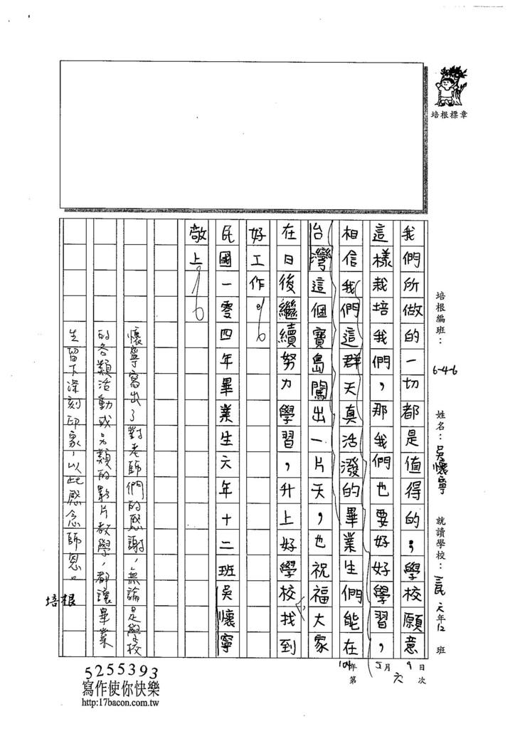 104W6406吳懷寧 (3)