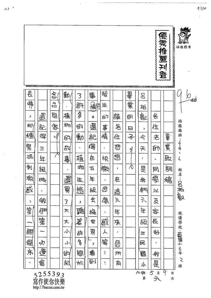 104W6406呂柏叡 (1)