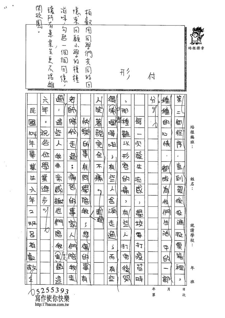 104W6406呂柏叡 (2)