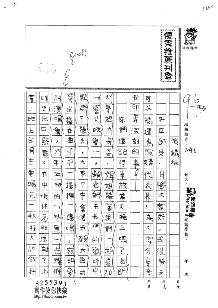 104W6406郭沛樺 (1)