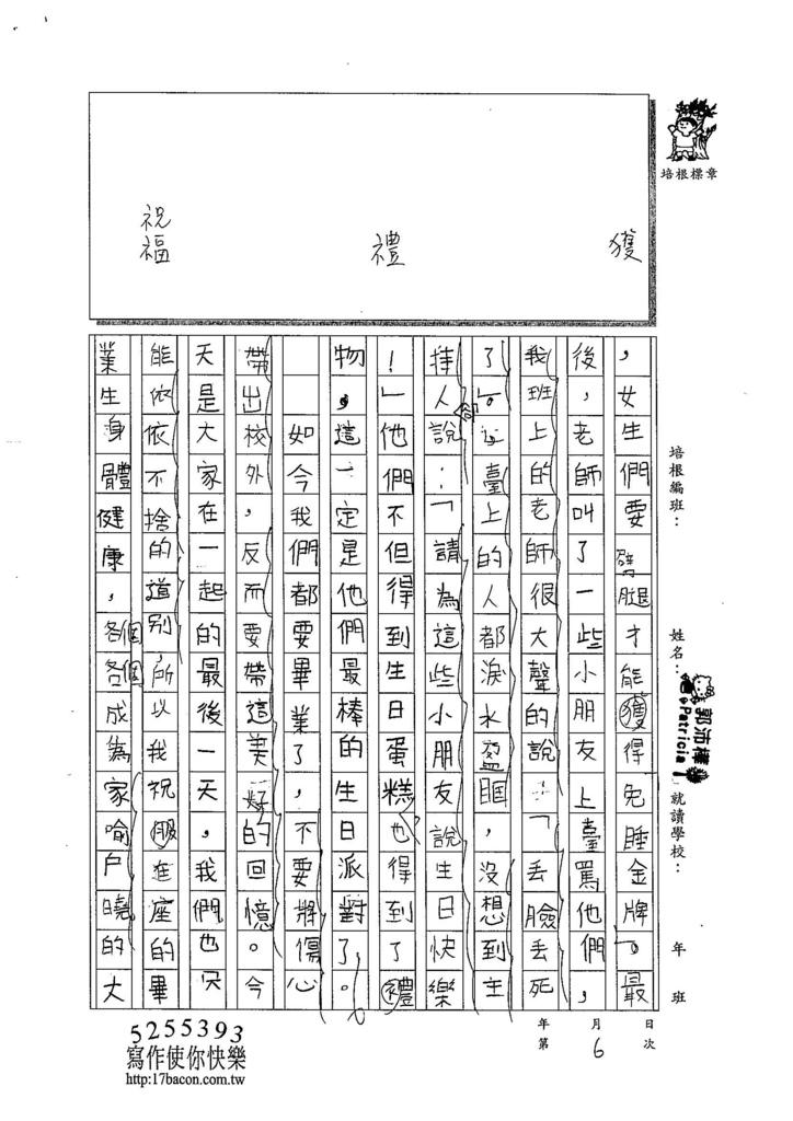 104W6406郭沛樺 (2)
