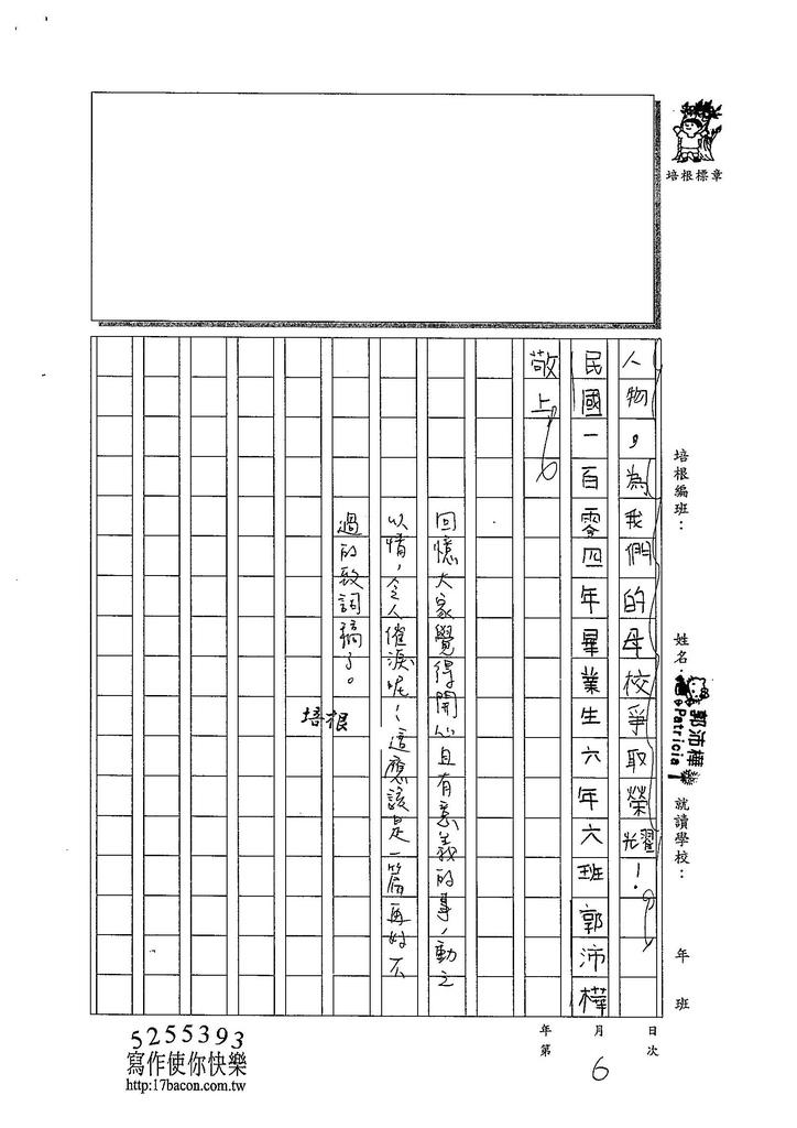 104W6406郭沛樺 (3)