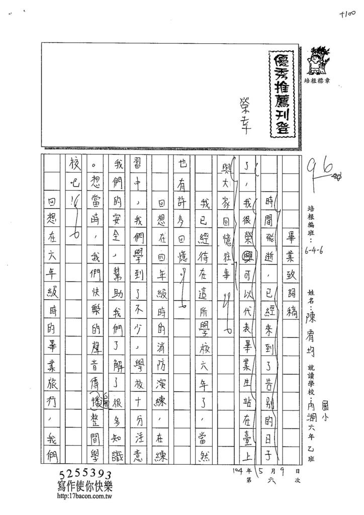 104W6406陳宥均 (1)