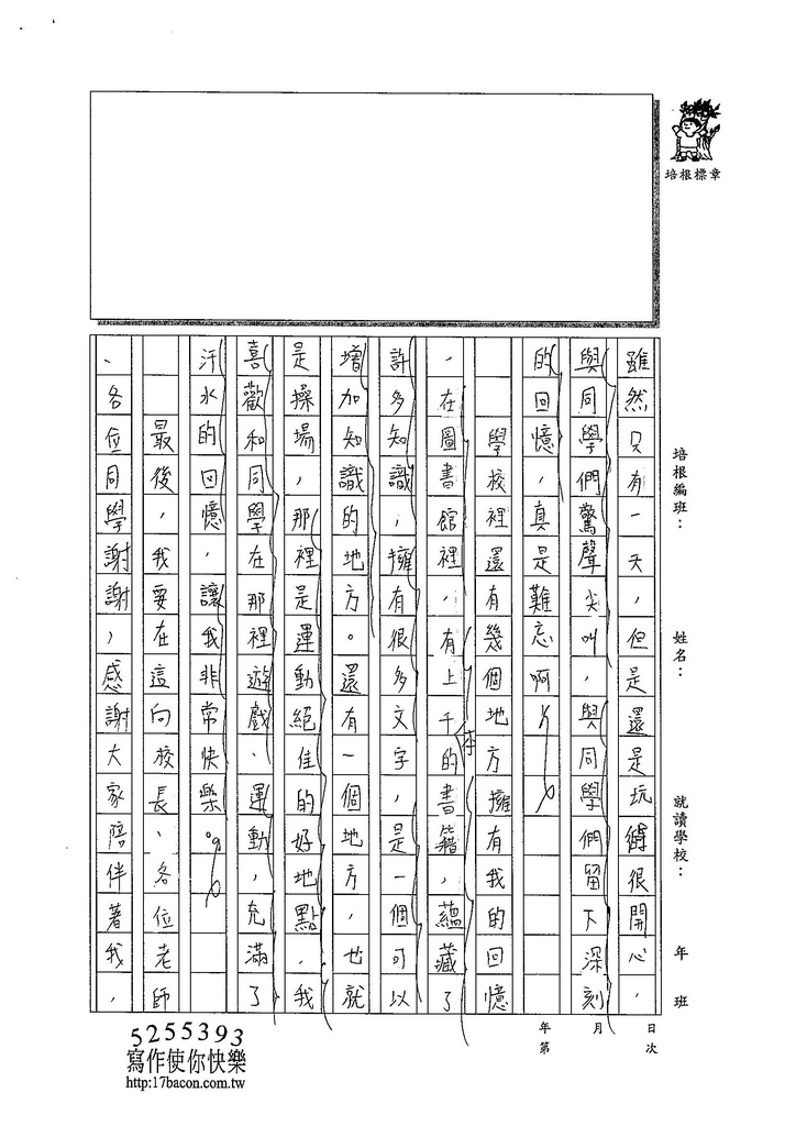 104W6406陳宥均 (2)