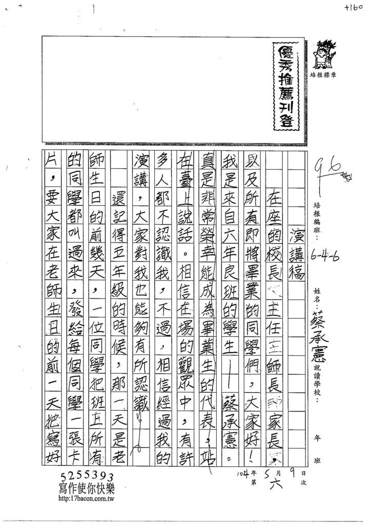 104W6406蔡承憲 (1)