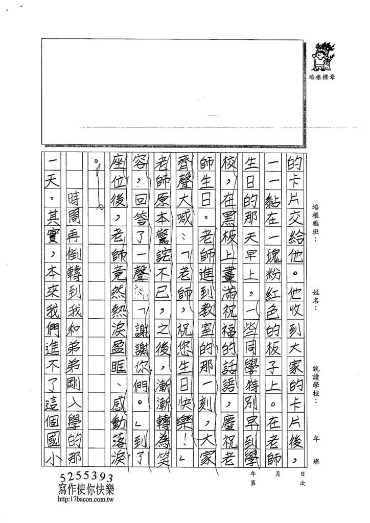 104W6406蔡承憲 (2)