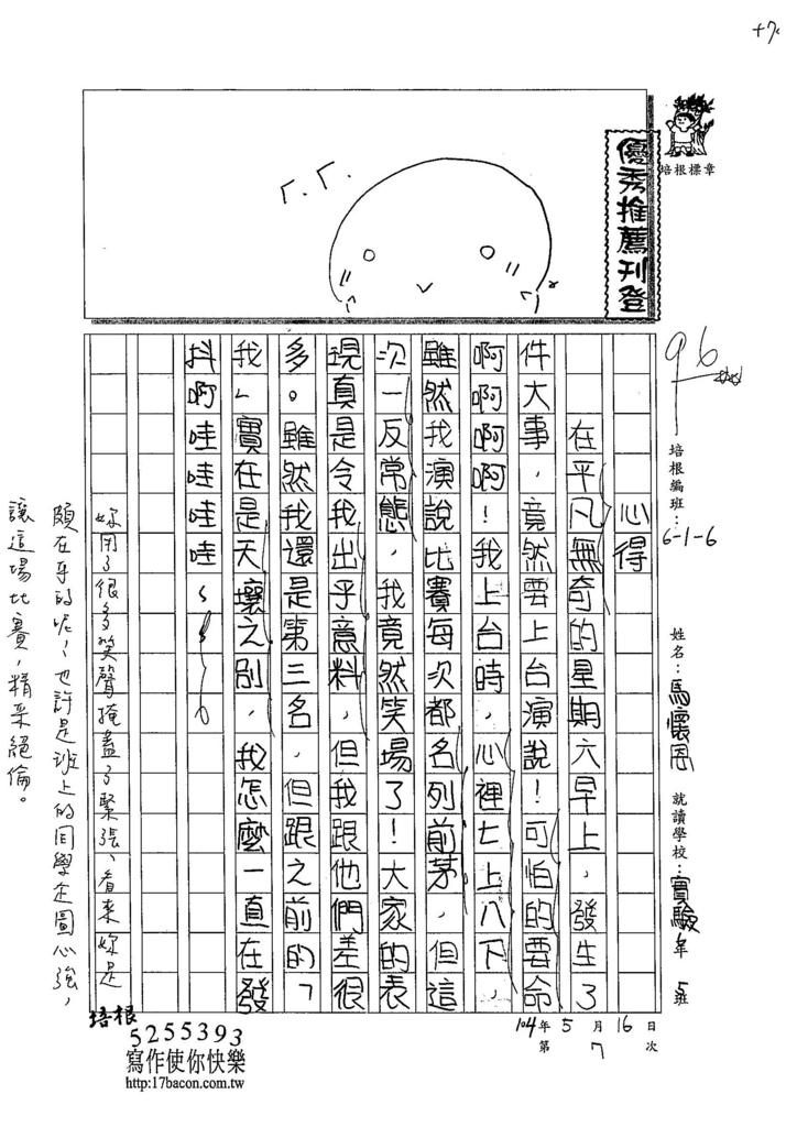 104W6407馬懷恩 (1)