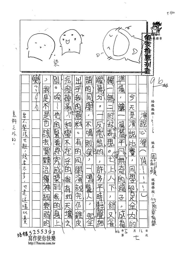 104W6407周莉蘋 (1)