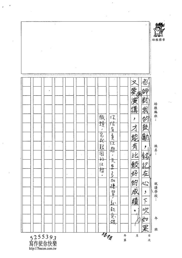 104W6407蔡承憲 (2)