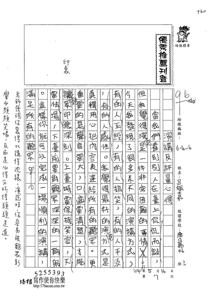 104W6407呂振嘉 (1)