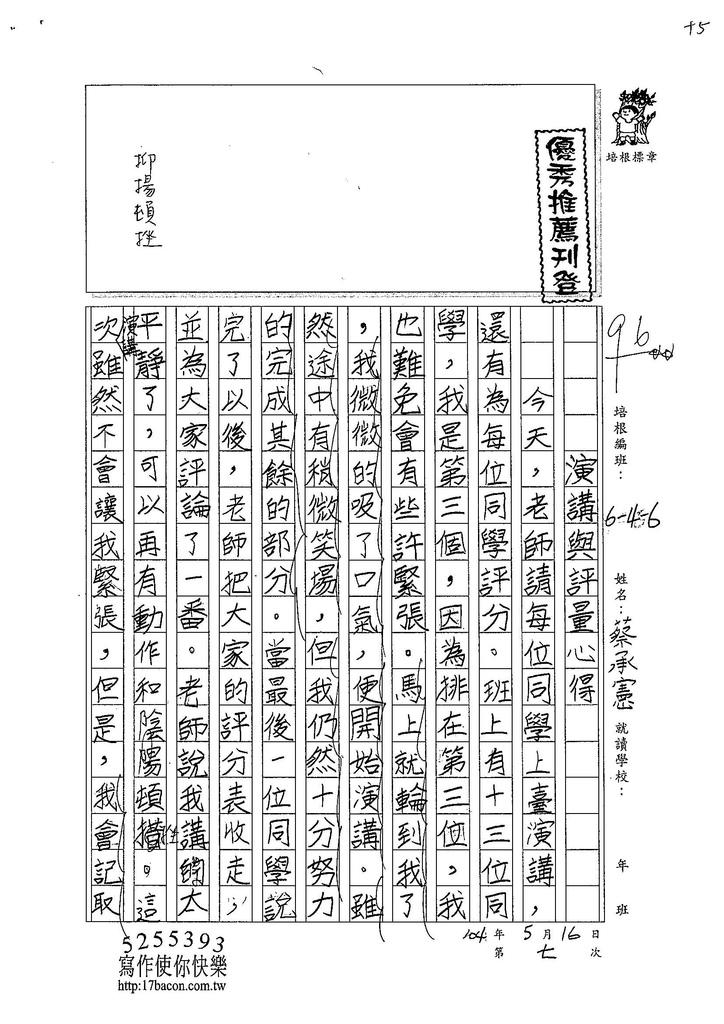 104W6407蔡承憲 (1)