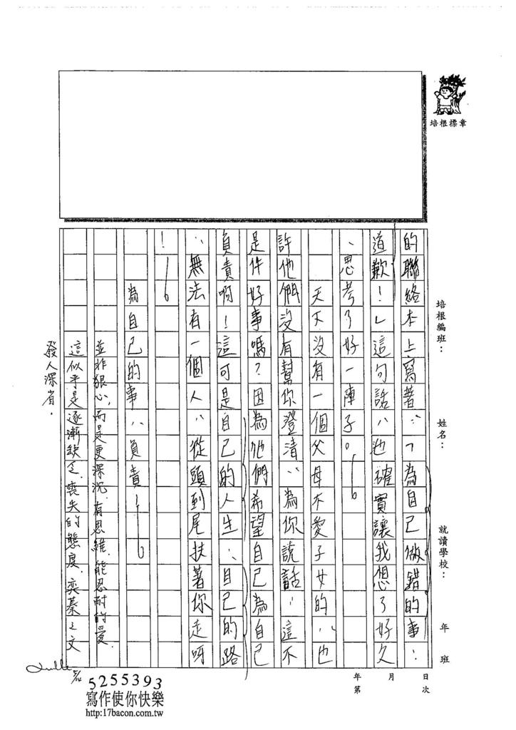 104WA406陳奕蓁 (4)
