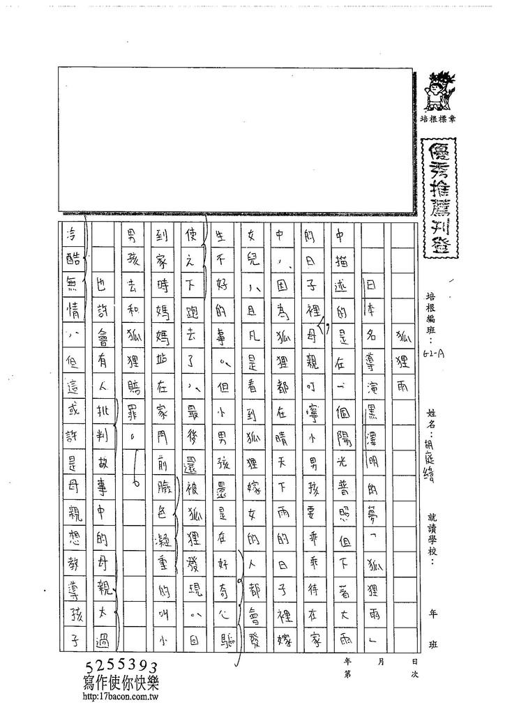 104WA406胡庭緯 (1)