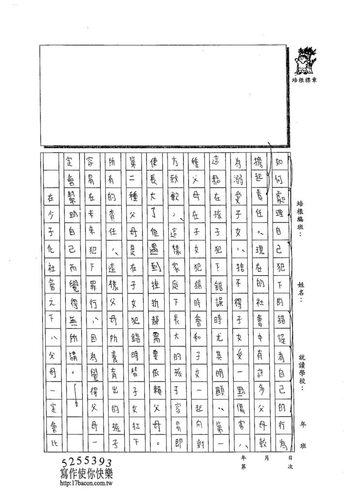 104WA406胡庭緯 (2)