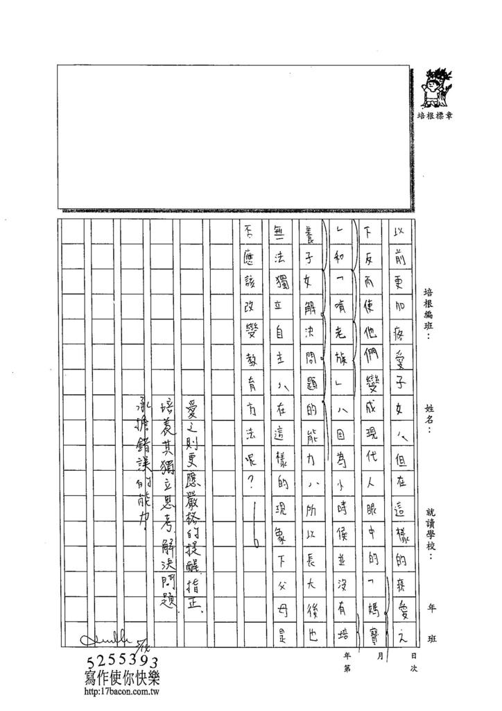 104WA406胡庭緯 (3)