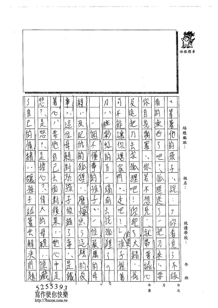 104WA406陳奕蓁 (2)