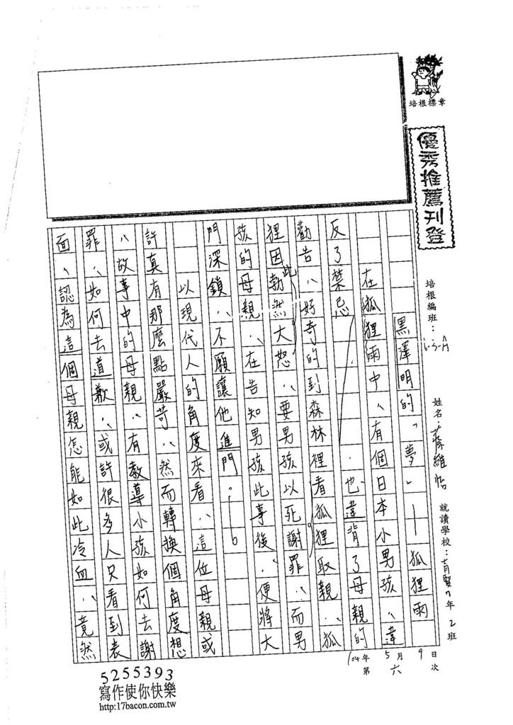 104WA406蔡維怡 (1)