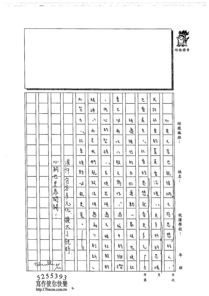 104WA407蕭辰翰 (4)